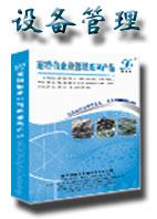 耐特信设备管理系统定制版