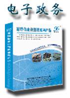 耐特信地市级国有资产管理系统B/S版