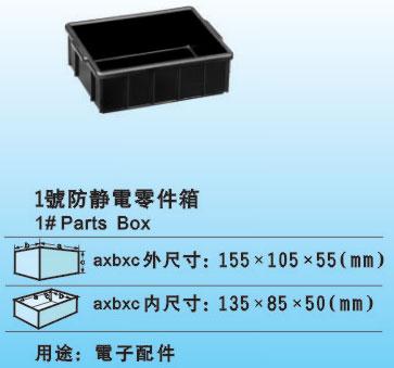 防静电周转箱  1号箱