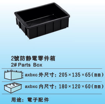 防静电周转箱  2号箱