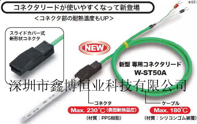 W-ST-50A新款连接线