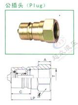 开闭式液压快速接头(碳钢)