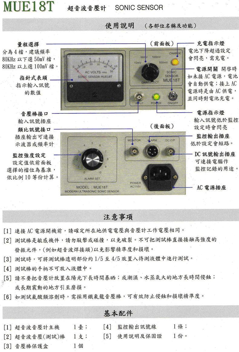 超音波音压计|超音波清洗机测试仪
