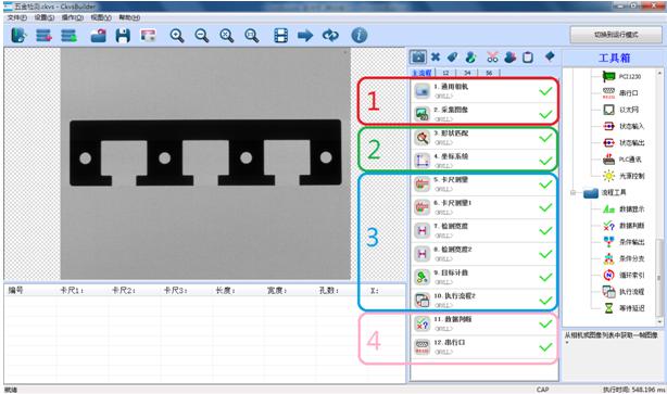 CKVision视觉软件 创科自动化 机器视觉