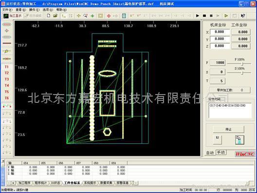 WinCNC冲床系统1