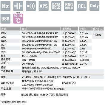 PC700数字万用表|日本三和Ssanwa数字万用表  技术参数
