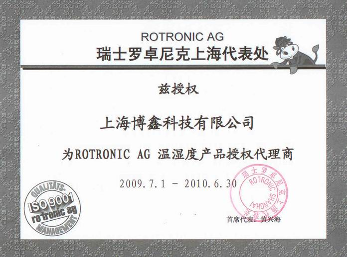 ROTRONIC 2009-2010代理授权