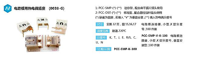 PCC-SMP-K-100线路板用热电偶插座 美国omega PCB板用热电偶插座