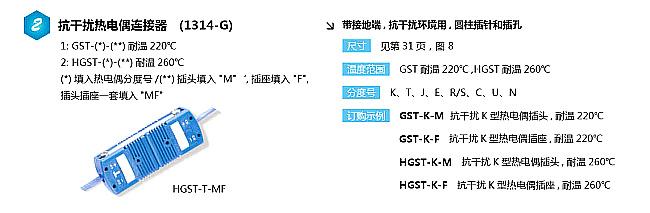 HGST-(*)-M系列标准热电偶插头|HGST-(*)-F系列标准热电偶插座