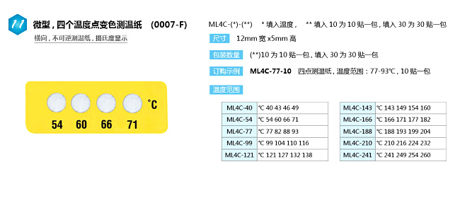 测温纸 11(1).jpg (650×280)