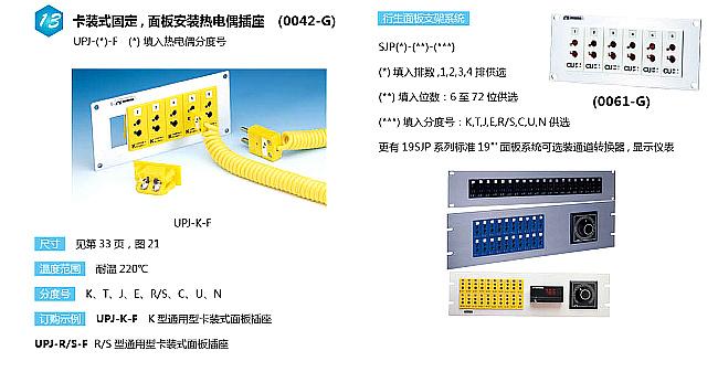 UPJ-(*)-F面板式热电偶插座 美国omega面板镶嵌式热电偶插座
