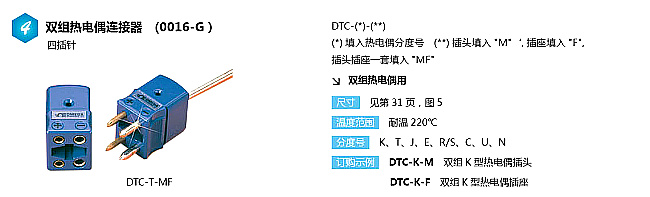DTC-(*)-M系列标准热电偶插头|DTC-(*)-F系列标准热电偶插座