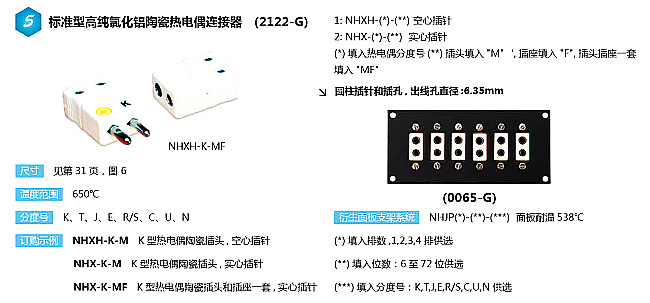 NHX-(*)-M系列陶瓷热电偶插头|NHX-(*)-F系列陶瓷热电偶插座