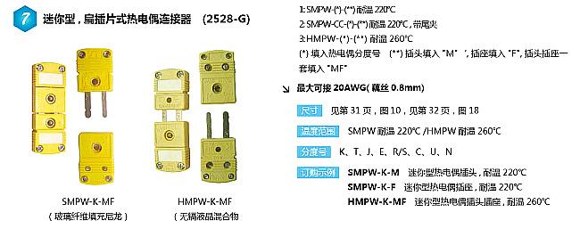 SMPW-(*)-CC-M微小迷你型热电偶插头|SMPW-(*)-CC-F微小迷你型热电偶插座