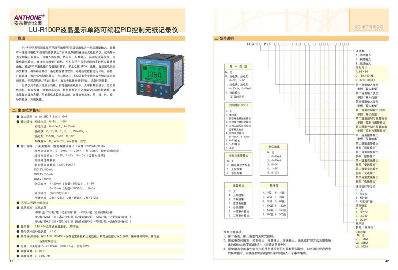 LU-R100P无纸记录仪