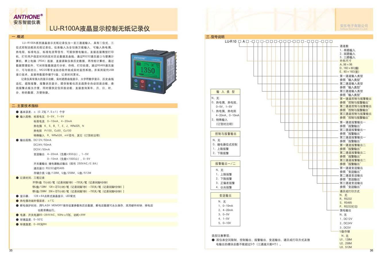 LU-R100A无纸记录仪