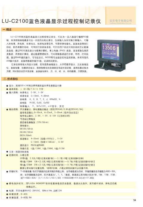 LU-C2100过程控制记录仪