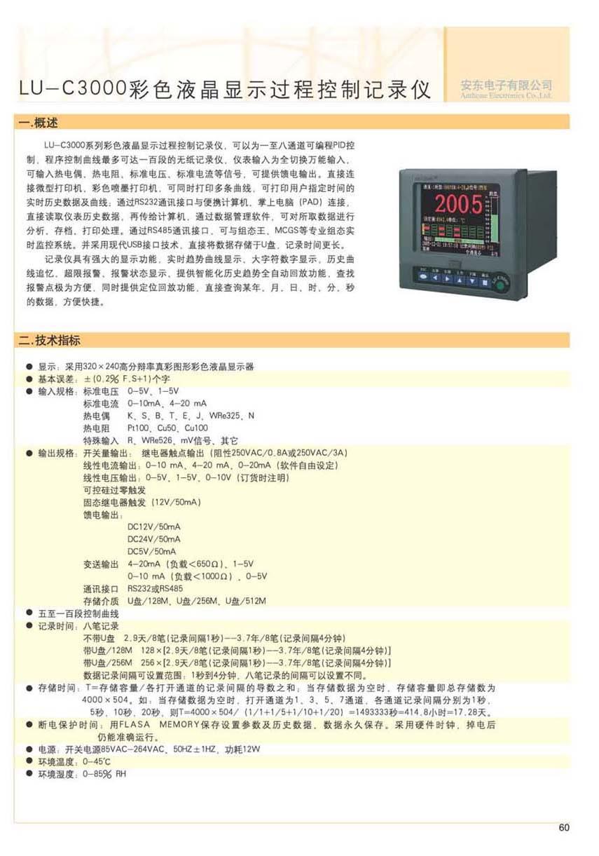 LU-C3000过程控制记录仪