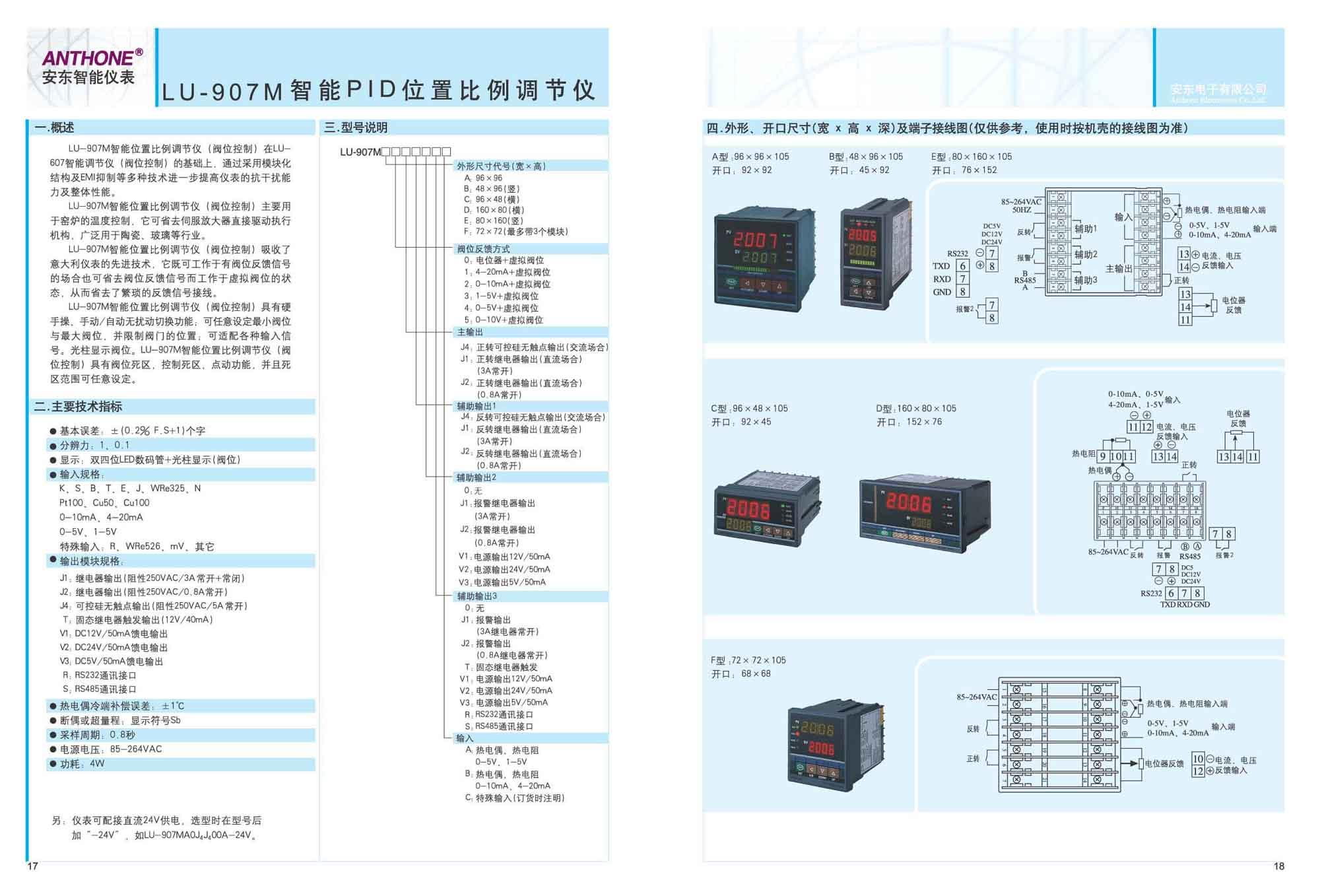 LU-907M智能位置比例调节仪