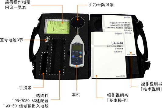 LA-1410普通噪聲計