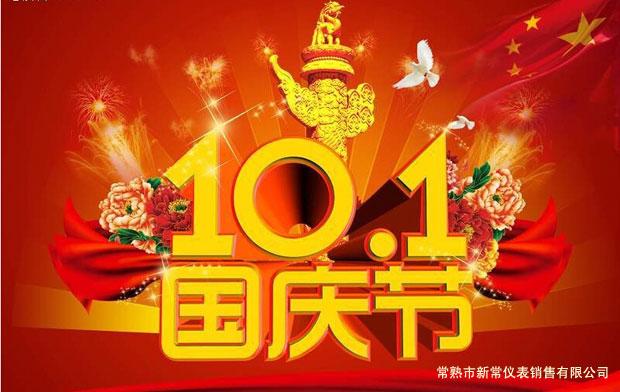 常熟新常仪表公司2014国庆节放假通知