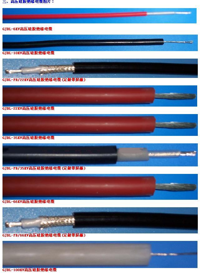 硅橡胶系列高压线 高压电线