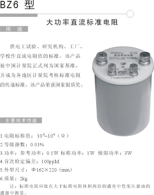 BZ6 大功率标准电阻