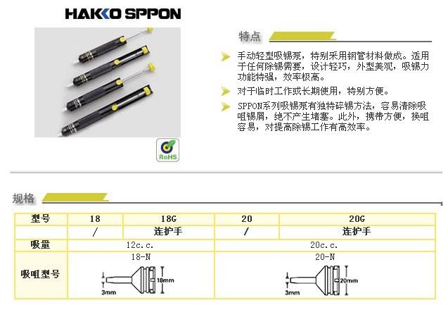 日本白光(HAKKO) 手动式吸锡泵