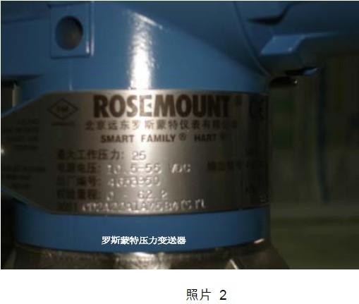 罗斯蒙特变送器真伪辨认