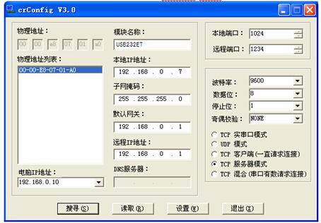 usb转rs485万能驱动_1,安装好驱动程序后,会在计算机中出现一个新的有线网口.