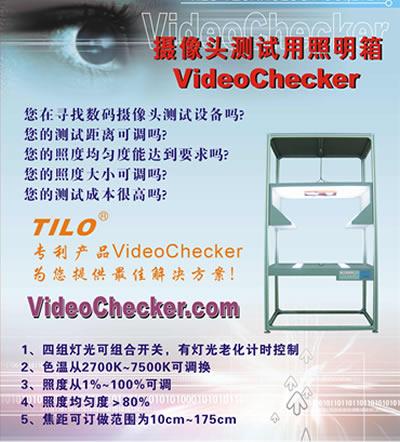 VideoChecker摄像头测试用照明箱