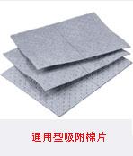 SPC通用型吸液棉