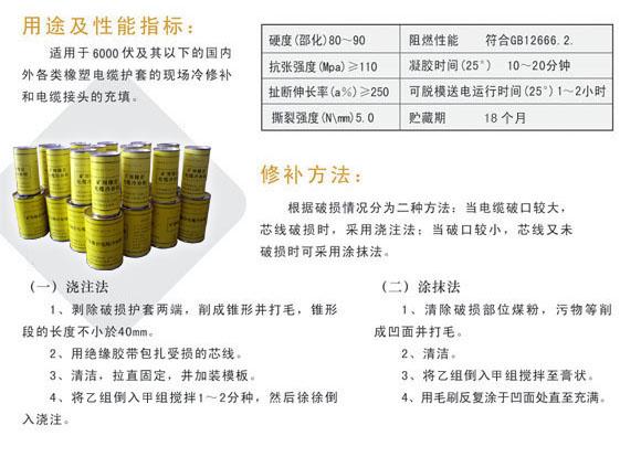 JA-350矿用聚氨脂阻燃电缆冷补胶