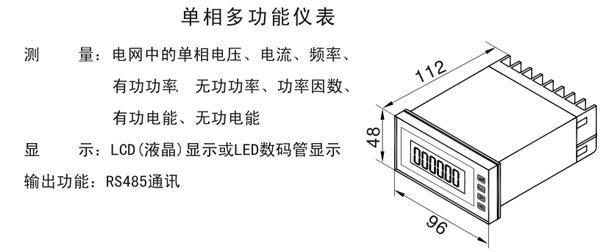 PC-CD194E-5S1单相多功能电力仪表