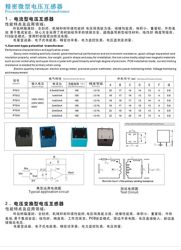 精密微型電壓互感器