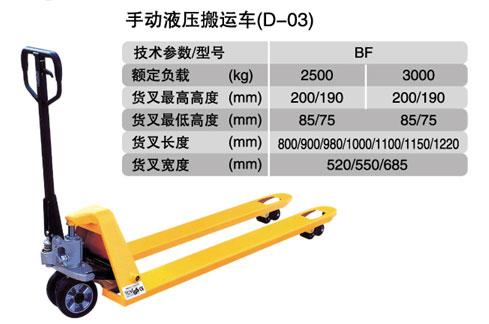 手动液压车-青岛崂松机器有限公司