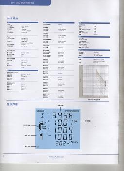 EPM5800低压电机保护与控制