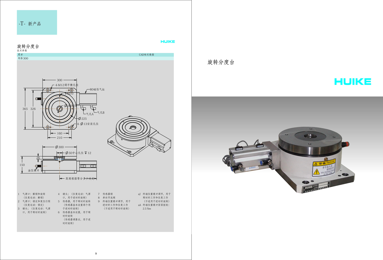 精密300型气动分度盘图片
