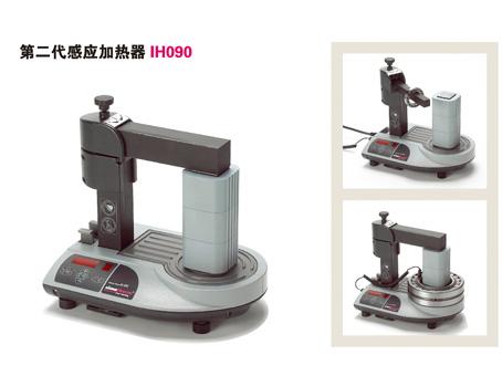 瑞士森马第二代感应轴承加热器IH090