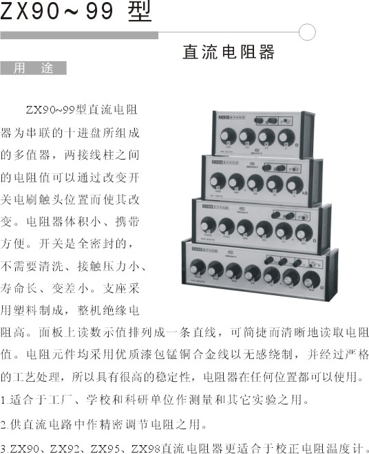 <strong>XJ91E直流电阻箱</strong>