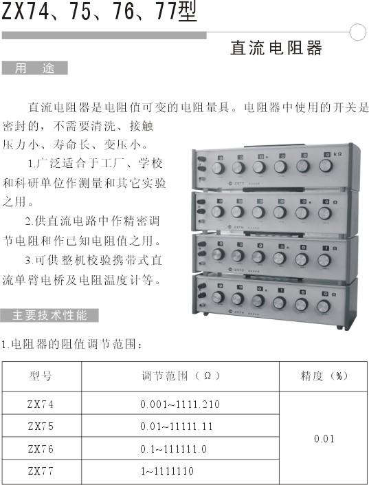 ZX75直流電阻箱