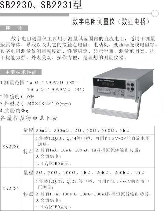 2231直流数字电阻测量仪