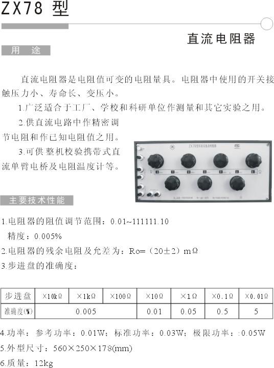 ZX78 直流电阻箱
