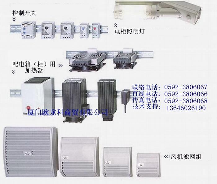 Stego恒温除湿系统电气配电组件08版型录欢迎下载!