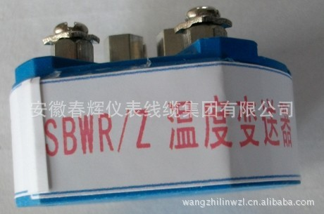sbwr-2260温度变送器sbwz-2460 厂家直销