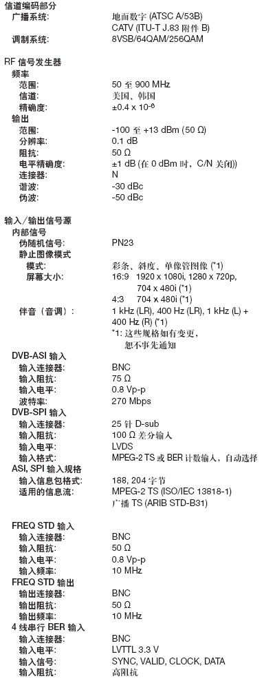 LG3803 ATSC数字电视信号发生器