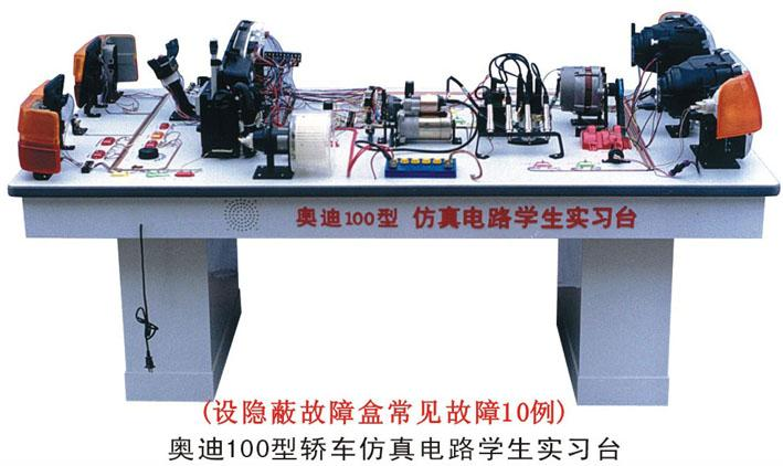 仿真电器电路实习台奥迪100型,汽车教学设备 奥迪100型高清图片