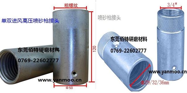 手动喷砂机配件_自动喷砂机配件价格_高压喷砂机配件厂家批发