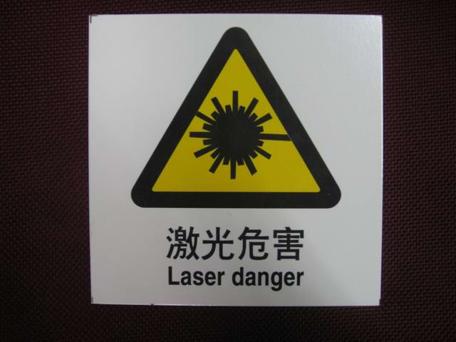 危险化学品标签 危险化学品标签