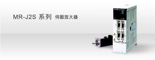 三菱交流伺服MR-J2S